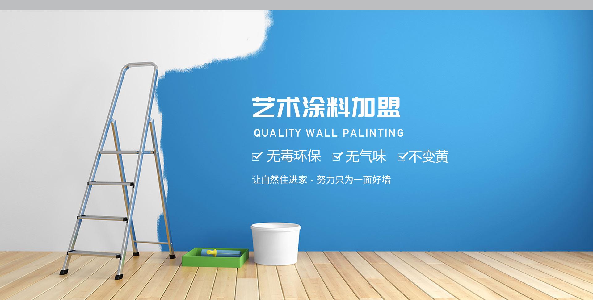 重庆真石漆厂家